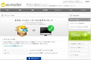 acmailer1