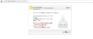 acmailer3