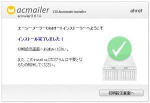 acmailer5