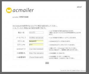 acmailer6